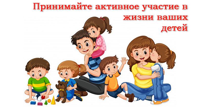 Принимайте активное участие в жизни ваших детей-Ирина Лемешаева