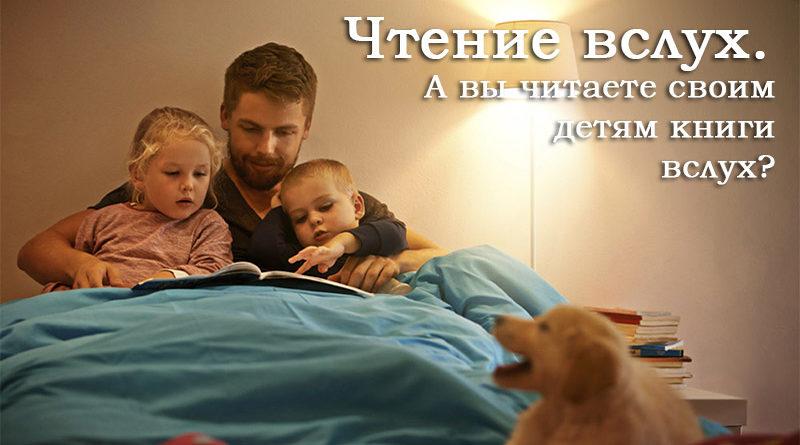 Чтение вслух. А вы читаете своим детям книги вслух?