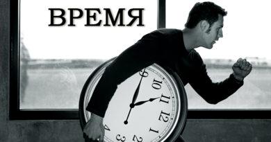 Время - Ирина Лемешаева