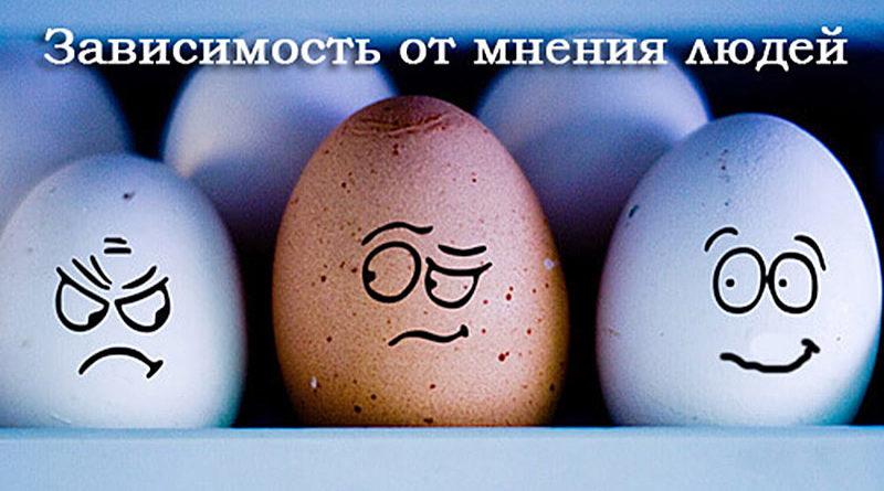 Зависимость от мнения людей - Ирина Лемешаева
