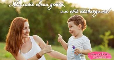 Хвалите своих детей, им это необходимо! - Ирина Лемешаева