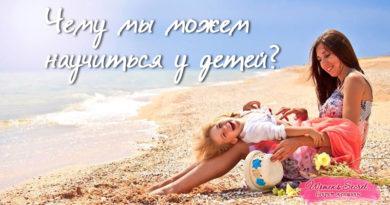 Чему мы можем научиться у детей? - Ирина Лемешаева