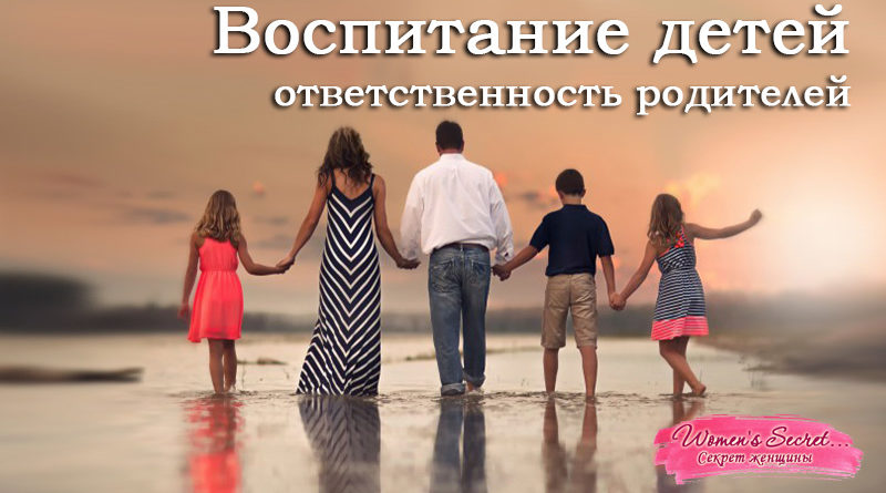 Родители ответственны за воспитание своих детей, за формирование их душ - Ирина Лемешаева