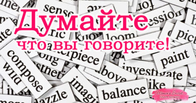 Думайте, что вы говорите! - Ирина Лемешаева
