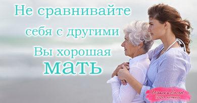Не сравнивайте себя! Вы хорошая мать! - Ирина Лемешаева