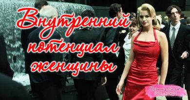 Внутренний потенциал женщины - Ирина Лемешаева