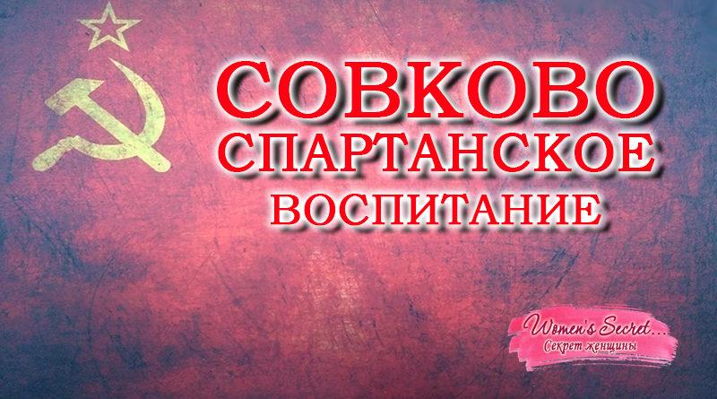 Совково-спартанское воспитание - Ирина Лемешаева