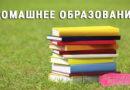 Наши первые начинания в Домашнем Образовании - Ирина Лемешаева