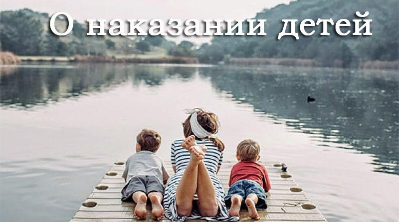 О наказании детей Ирина Лемешаева
