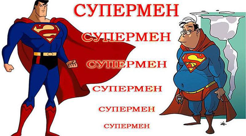 Супермен - Ирина Лемешаева