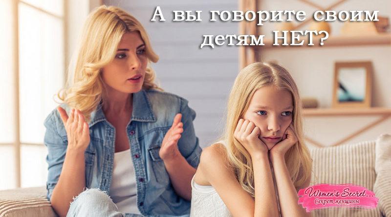 А вы говорите своим детям НЕТ? - Ирина Лемешаева