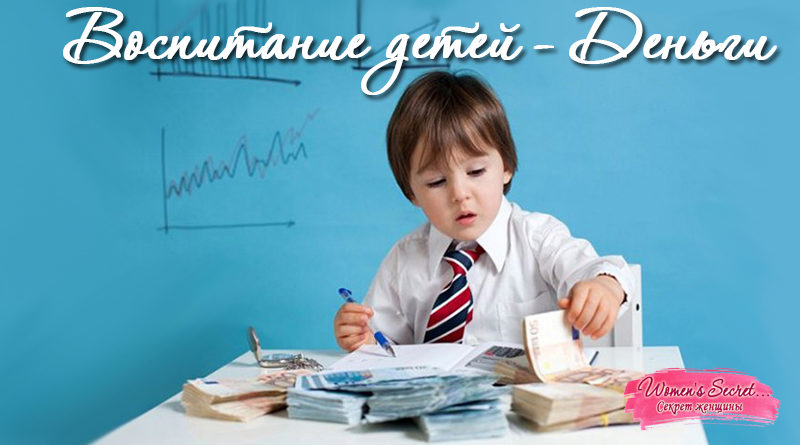 Воспитание детей - деньги - Ирина Лемешаева