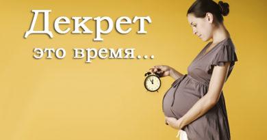 Декрет - это время... - Ирина Лемешаева