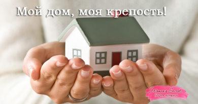 Мой дом, моя крепость! - Ирина Лемешаева