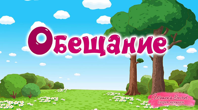 Обещание - Ирина Лемешаева