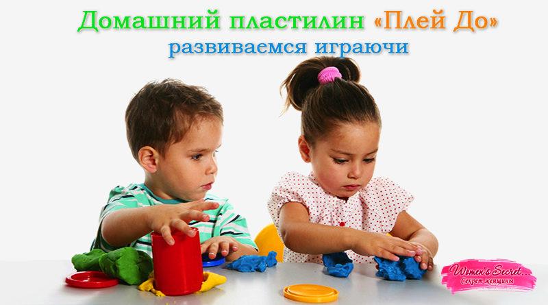 Развиваемся играючи. Метод-1. Пластилиновое тесто Плей До. Ирина Лемешаева