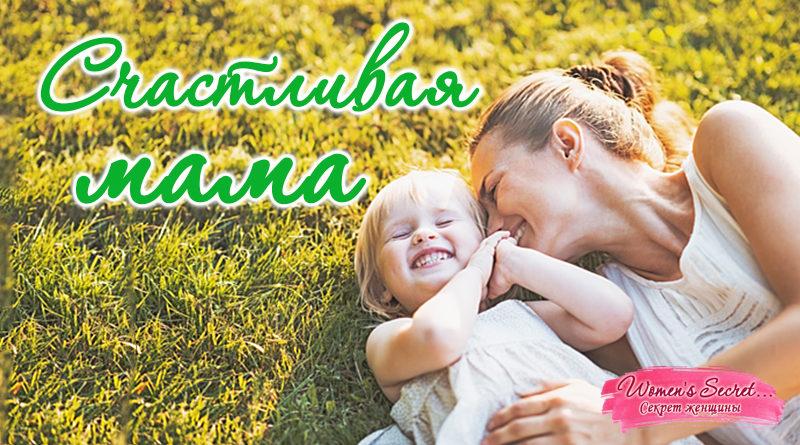 Счастливая мама - Ирина Лемешаева