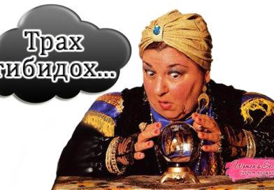 Трах-тибидох... - Ирина Лемешаева