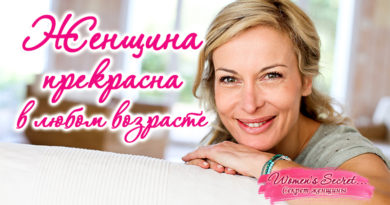 Ты женщина и этим ты прекрасна! - Ирина Лемешаева