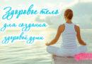 Здоровое тело для создания здоровой души - Ирина Лемешаева