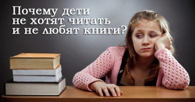 Почему дети не хотят читать и не любят книги? - Ирина Лемешаева