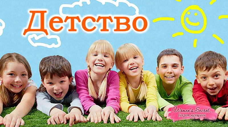 Детство - Ирина Лемешаева