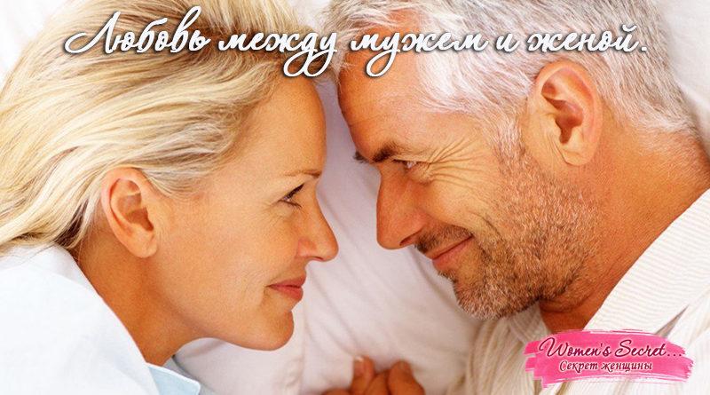 Любовь в браке. Любовь между мужем и женой. - Ирина Лемешаева