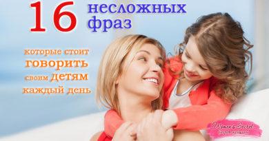 16 несложных фраз, которые стоит говорить своим детям каждый день! - Ирина Лемешаева