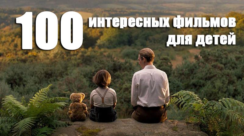 100 интересных фильмов для детей