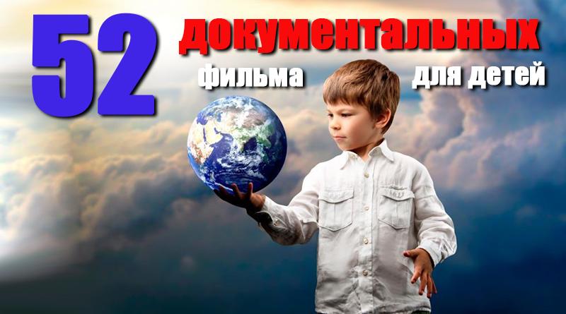 52 документальных фильма для детей