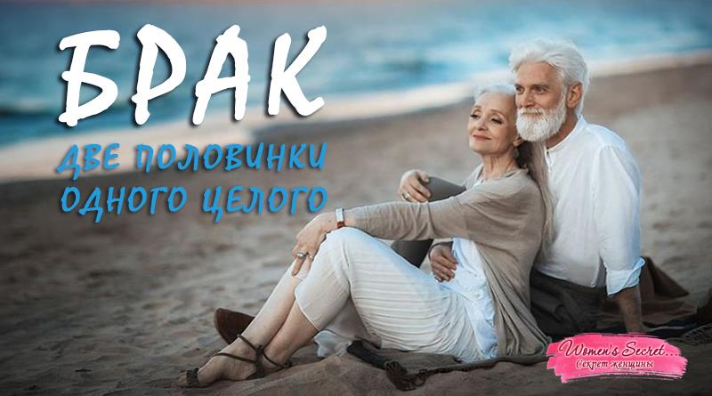 Брак - две половики одного целого - Women's Secret - Ирина Лемешаева